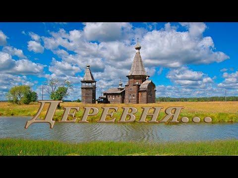 Деревня ...                    Дуэт Павел Ружицкий и Галина Комиссарова