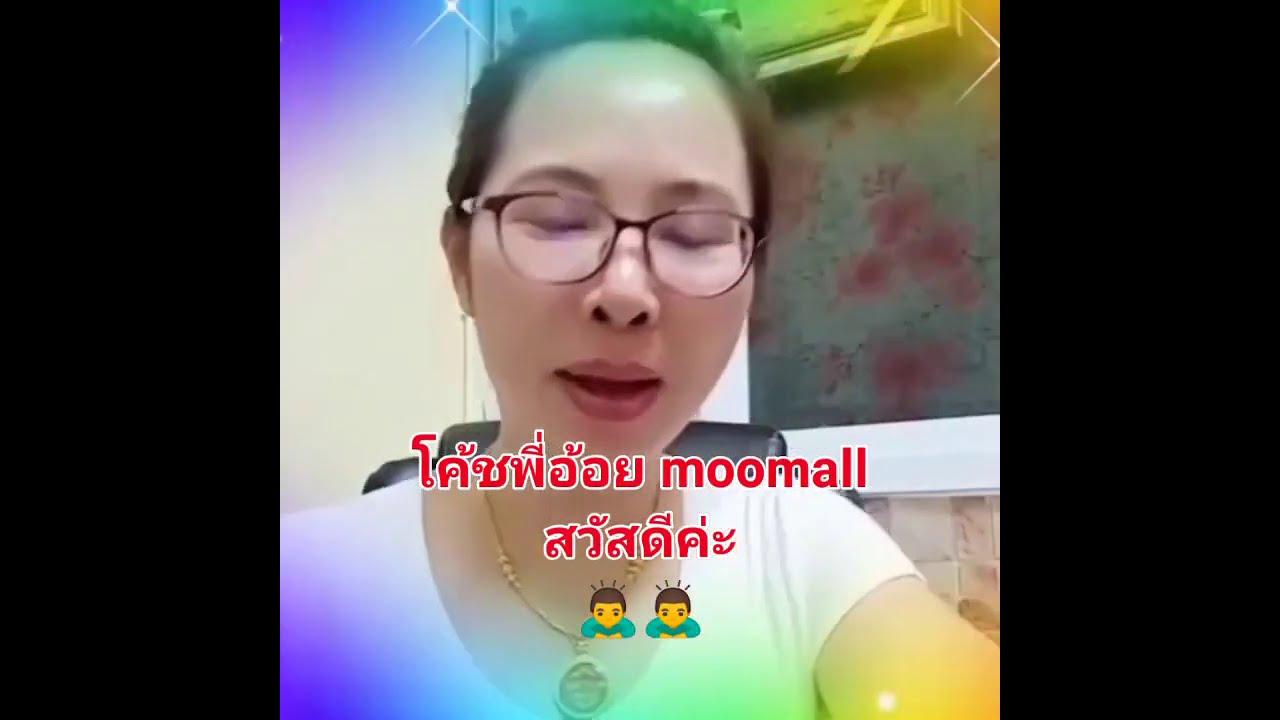 สนใจสมัคร moomall ทำอย่างไร