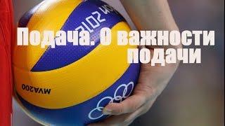 Подача в волейболе. О важности подачи/Volleyball serving. The importance of serving