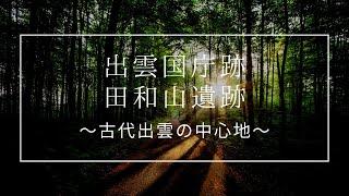 出雲国庁跡 田和山遺跡(島根県松江市)~ 古代出雲の中心地~
