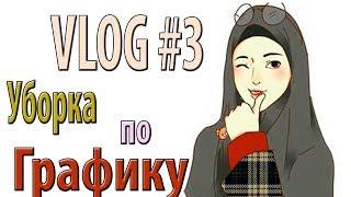 VLOG#3 УБОРКА НА КУХНЕ/ДОМАШНЯЯ ОДЕЖДА/ПИЖАМЫ