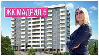 ВЛОГ о недвижимости в Сочи🏝️   ЖК Мадрид 5   Новостройки Сочи   купить квартиру в Сочи