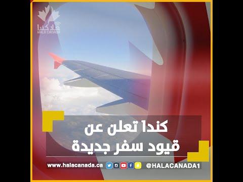 كندا تتخذ العديد من الإجراءات للحد من السفر الغير ضروري