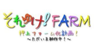 農場・牧場応援アイドル「それゆけ!FARM」が毎週ワロップ放送局よりあ...