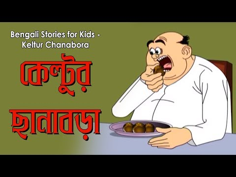 Bengali Stories for Kids | কেল্টুর ছানাবড়া | Bangla Cartoon | Rupkothar Golpo | Bengali Golpo thumbnail