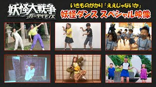 映画『妖怪大戦争 ガーディアンズ』【妖怪ダンススペシャル映像】