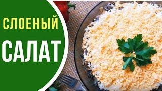 Слоеная ВКУСНЯШКА: салат с грудкой и шампиньонами