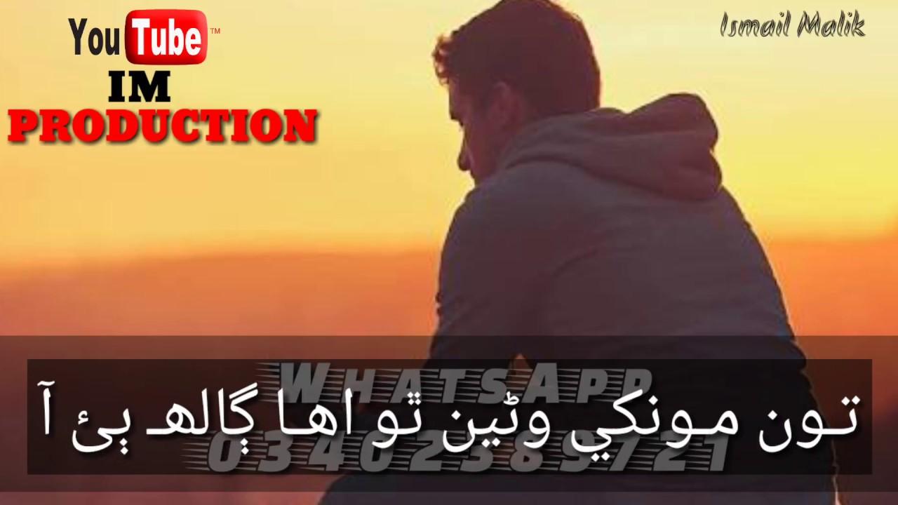 Sindhi Whatsapp Status Ton Mokhy Wani Tho Wazir Ali Shah