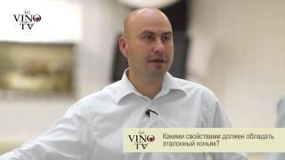 Сомелье Иван Бачурин об эталонном коньяке