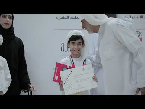 تخريج برنامج المبرمج الإماراتي - منطقة الظفرة 2019