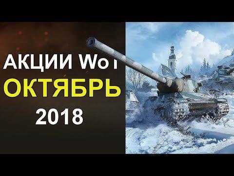 АКЦИИ WoT: ОКТЯБРЬ 2018. СКИДКИ и БОНУСЫ.