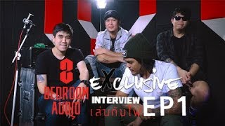 Bedroom Audio - เล่นกับไฟ [Exclusive Interview EP.1]