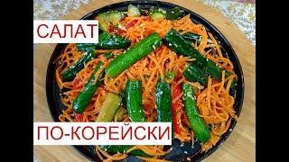 Корейская кухня  |Салат Огурцы ,Морковь по корейски | Salade coréenne