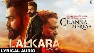 Lalkara (Lyrical Audio) Amrit Maan | Punjabi Lyrical Audio 2017 | White Hill Music