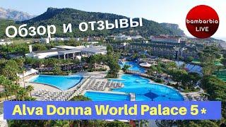Честные обзоры отелей Турции Alva Donna World Palace 5 КЕМЕР