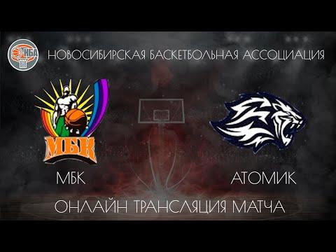 24.11.2018. НБА. МБК - Атомик.