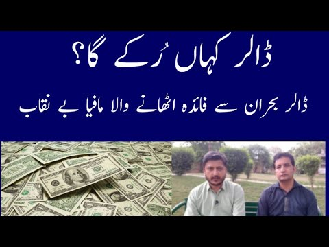 Dollar Game In Pakistan. Where Will Dollar Stop ? Impact Of USD On Pakistani Economy