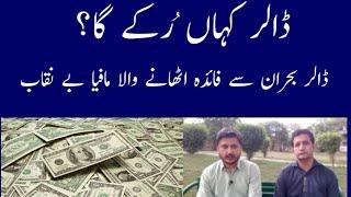Dollar Game in Pakistan. Where will dollar stop ? Impact of USD on Pakistani Economy