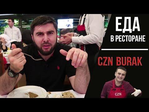 Куда сходить в Стамбуле? Ресторан CZN Burak (Меню, Еда, Цены)