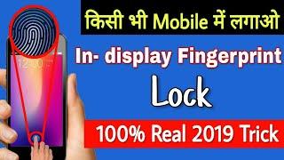 किसो भी Mobile में In-Display Fingerprint Lock Lagao Ab | Kaise Mobile Me Display Fingerprint lagaye