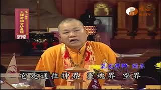 【王禪老祖玄妙真經378】| WXTV唯心電視台