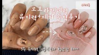 [오호라젤네일,내돈내산]오호라젤네일 유지력 솔직후기/제…