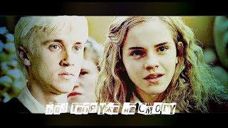 Draco and Hermione || Без тебя уже не смогу