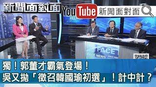 超強對決!韓流「草根」vs.台風「權貴」?藍分裂中...?190422【新聞面對面】