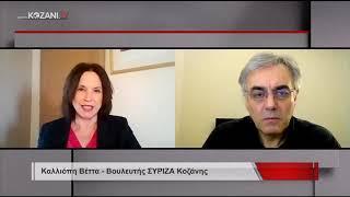 Η βουλευτής Κοζάνης του ΣΥΡΙΖΑ Καλλιόπη Βέττα στο kozani.tv