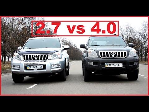 Toyota Prado 2.7 vs Prado 4.0, расход топлива, сравнительный тест-драйв, 0-100, 100-0, 402m.