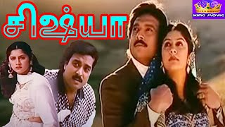 SISHYA || சிஷ்யா  || Tamil Rare Super Hit Movie || Karthick || Roshini ||  HD