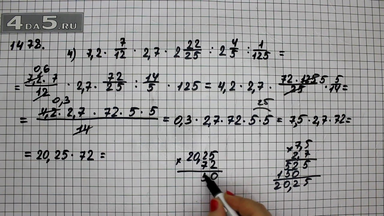 гдз по математике 6 класс виленкин 1478