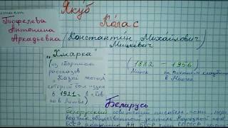 """ЯКУБ КОЛАС - """"Хмарка"""" зборнік """"Казкi жыцця"""" читать бесплатно онлайн"""