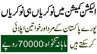 Jobs In Election Commission of Pakistan ECP Jobs 2020