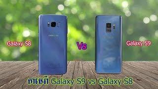ប្រៀបធៀបកាមេរ៉ាទួរស៍ព្ទ Galaxy S9 ជាមួយ Galaxy S8 | Galaxy S9 vs Galaxy S8's Camera