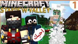 Minecraft: STARDEW VALLEY | #1 ماين كرافت المزرعة السعيدة - مزه الزراعة مزنه