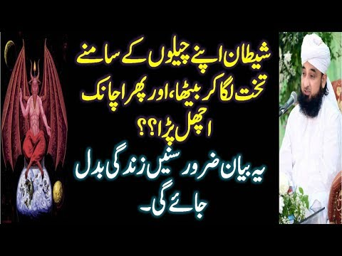 Shetan Ka Takhat?? Most Beautiful Bayan By Maulana Raza Saqib Mustafai 2017