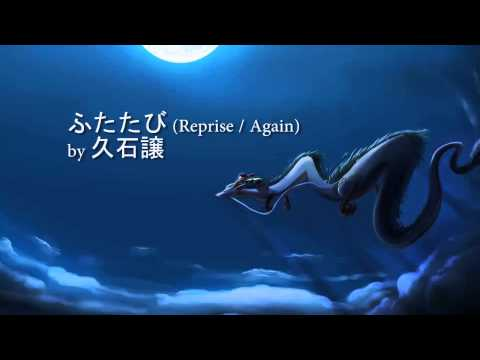 Spirited Away OST - Reprise / Again [HQ]