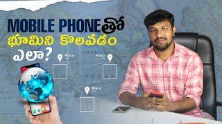 How To Measure Land Area On Mobile In | Telugu Land Area Gps Calculator Telugu screenshot 2