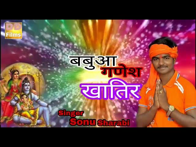 Babuaa Ganesh khatir || Singer Sonu Sharabi || Bol Bum Song 2018