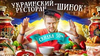 Самый дорогой ресторан УКРАИНСКОЙ кухни / Обзор Шинок / Пир во время чумы