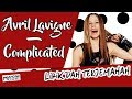 Avril Lavigne - Complicated (Lirik dan Terjemahan Indonesia)