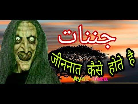 Jinnaat  Docomentroy  new Ayaz raza  Talegaon # ARSHIYA VOICE ISLAMIC