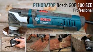 Реноватор Bosch GOP 300 SCE Professioanаl - Обзор и Тест