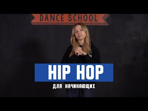 HipHop Anastasiya
