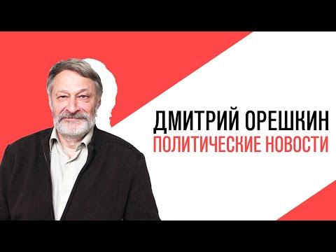 «Потапенко будит!», «Крепкий Орешкин 2» Обсуждение актуальных политических событий