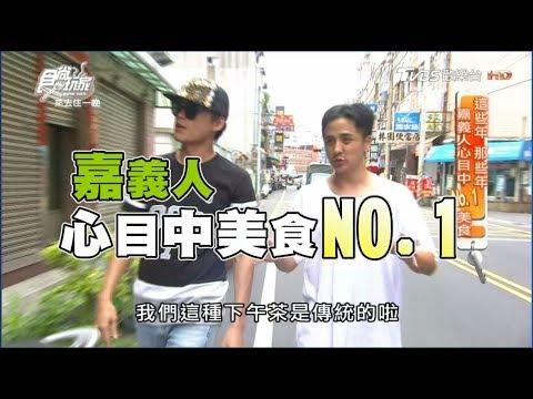 [ENG SUB]No.1 Food In Chiayi, Taiwan 20170911 Super Taste(HD)
