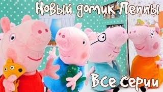 Мультик Свинка Пеппа - Игрушечный домик - Все серии