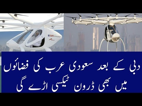 Dubai Drone Air Taxi | Sky Taxi Dubai | Uber Air Taxi | After saudi arabia| In Hindi or Urdu/i