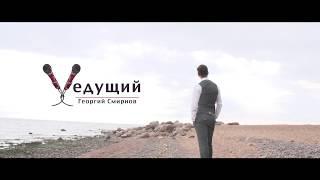 Ведущий свадеб в Санкт-Петербурге Георгий Смирнов